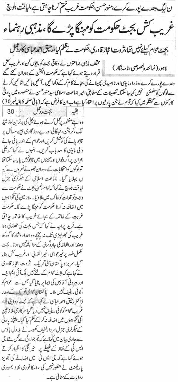 Mustafavi Student Movement Print Media Coverage Daily Jehan -e-Pakistan Back Page