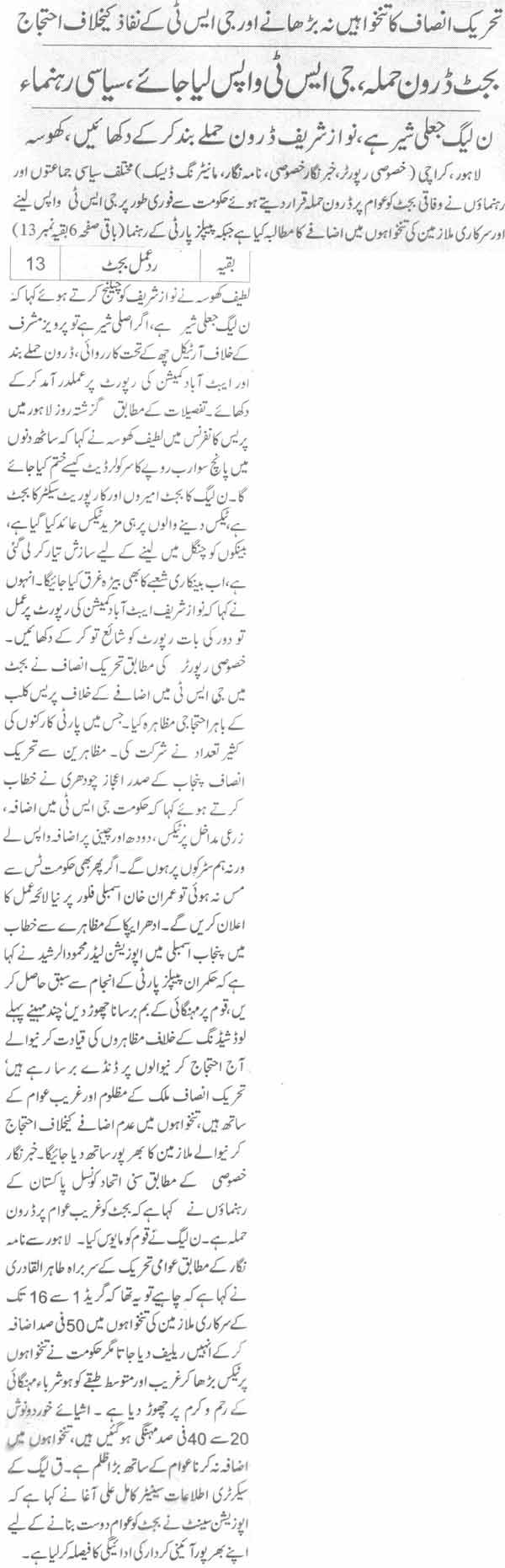 Mustafavi Student Movement Print Media Coverage Daily Jehan-e-Pakistan Page-1
