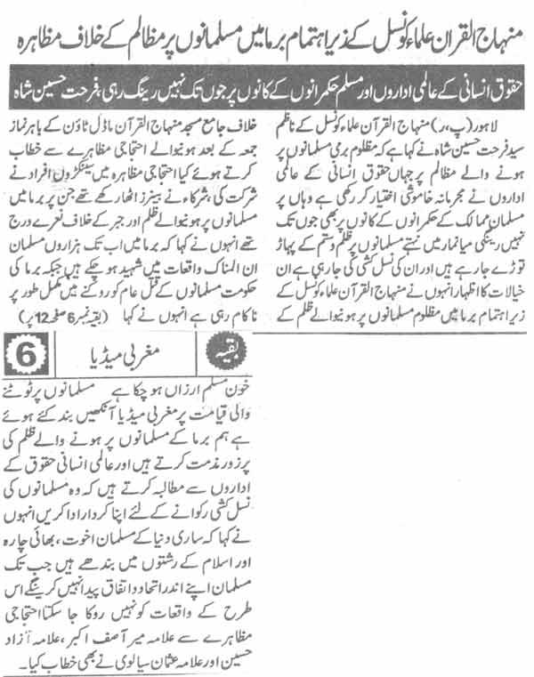 Mustafavi Student Movement Print Media Coverage Daily Pakistan Page-12