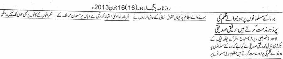Mustafavi Student Movement Print Media Coverage Daily Jang Page 20