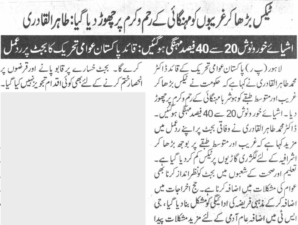 Mustafavi Student Movement Print Media Coverage Daily Nawa-i-Waqat Page-20