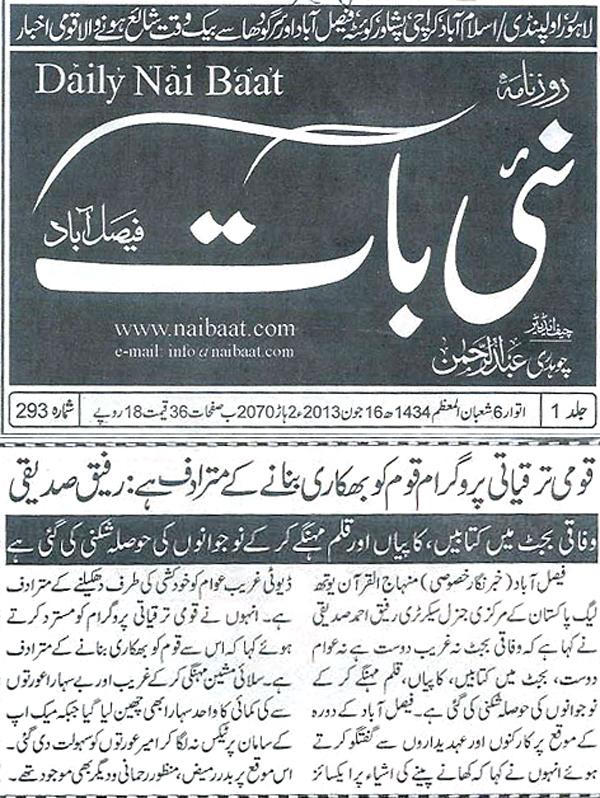 Mustafavi Student Movement Print Media Coverage Daily Nai Baat