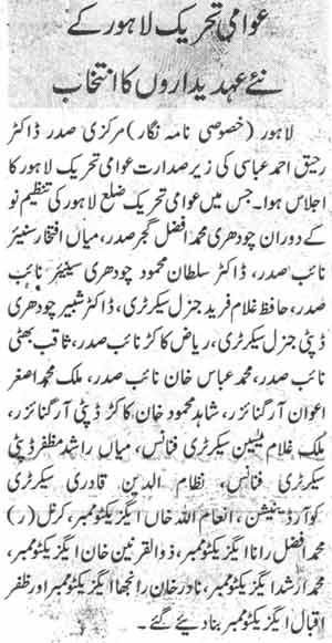 Mustafavi Student Movement Print Media Coverage Daily Nawa-i-Waqat Page-2