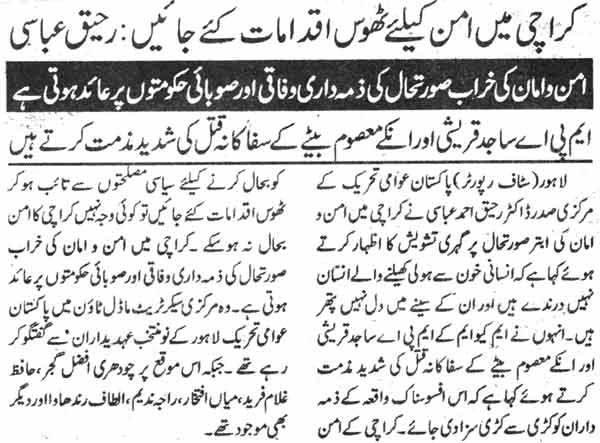 Mustafavi Student Movement Print Media Coverage Daily Al Sharaq Page-10