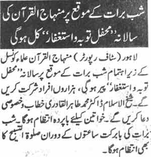Minhaj-ul-Quran  Print Media CoverageDaily Mashraq-9