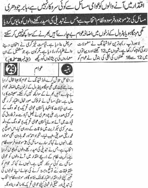 Mustafavi Student Movement Print Media Coverage Daily Pakistan Page-2