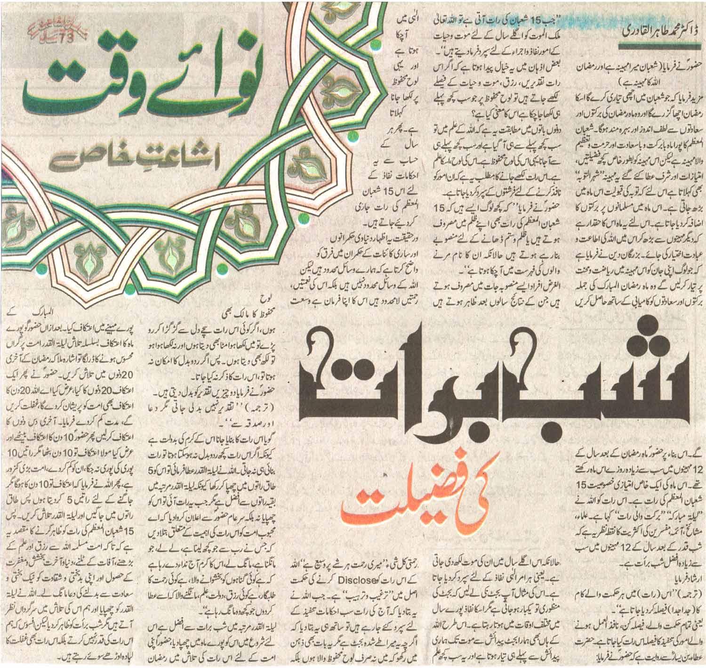 Minhaj-ul-Quran  Print Media CoverageDaily Nawa-i-Waqat Color Page