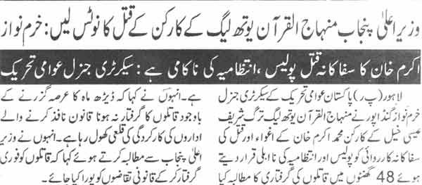 تحریک منہاج القرآن Minhaj-ul-Quran  Print Media Coverage پرنٹ میڈیا کوریج Daily Ausaf Page-2