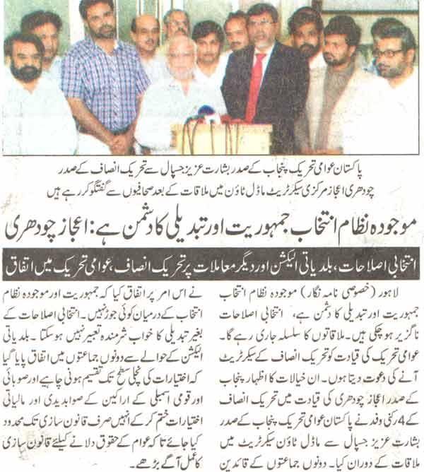 تحریک منہاج القرآن Minhaj-ul-Quran  Print Media Coverage پرنٹ میڈیا کوریج Daily Nawa-i-Waqat Page-2