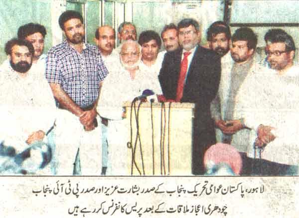 Mustafavi Student Movement Print Media Coverage Daily Pakistan Page-8
