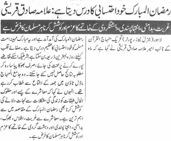 Minhaj-ul-Quran  Print Media CoverageDaily Express Page-10