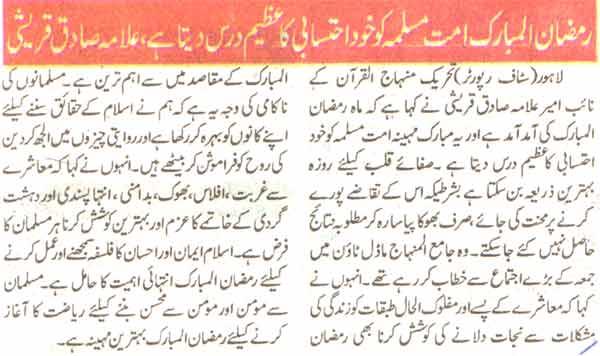Minhaj-ul-Quran  Print Media CoverageDaily Pakistan page-12