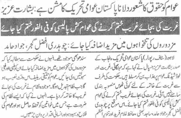 Minhaj-ul-Quran  Print Media CoverageDaily Al sharaq Page-2