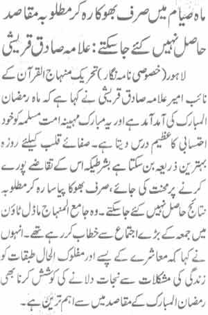 Minhaj-ul-Quran  Print Media CoverageDaily Nawa-i-Waqat Page-6