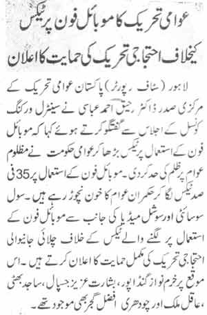Mustafavi Student Movement Print Media Coverage Daily Duniya page-2