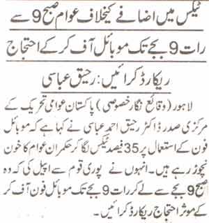 Minhaj-ul-Quran  Print Media CoverageDaily Jang Page-6