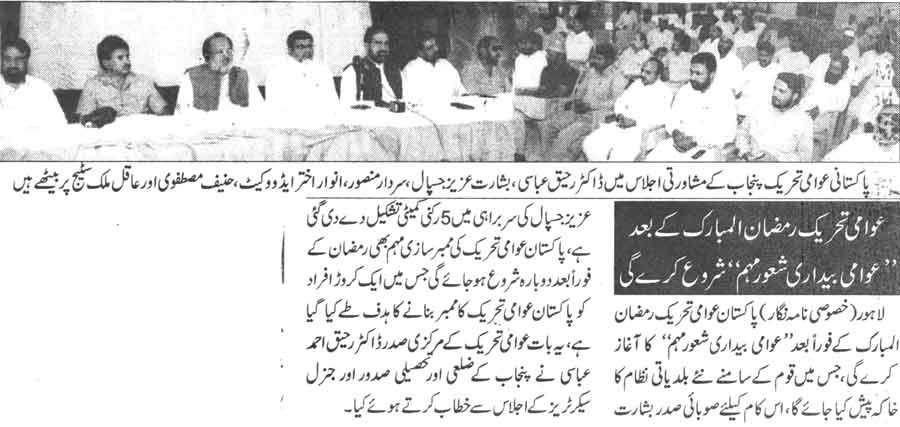 Mustafavi Student Movement Print Media Coverage Daily Nawai Waqat Page-14