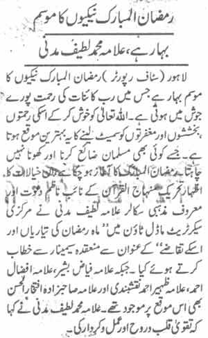 Minhaj-ul-Quran  Print Media CoverageDaily Mashraq Page-2