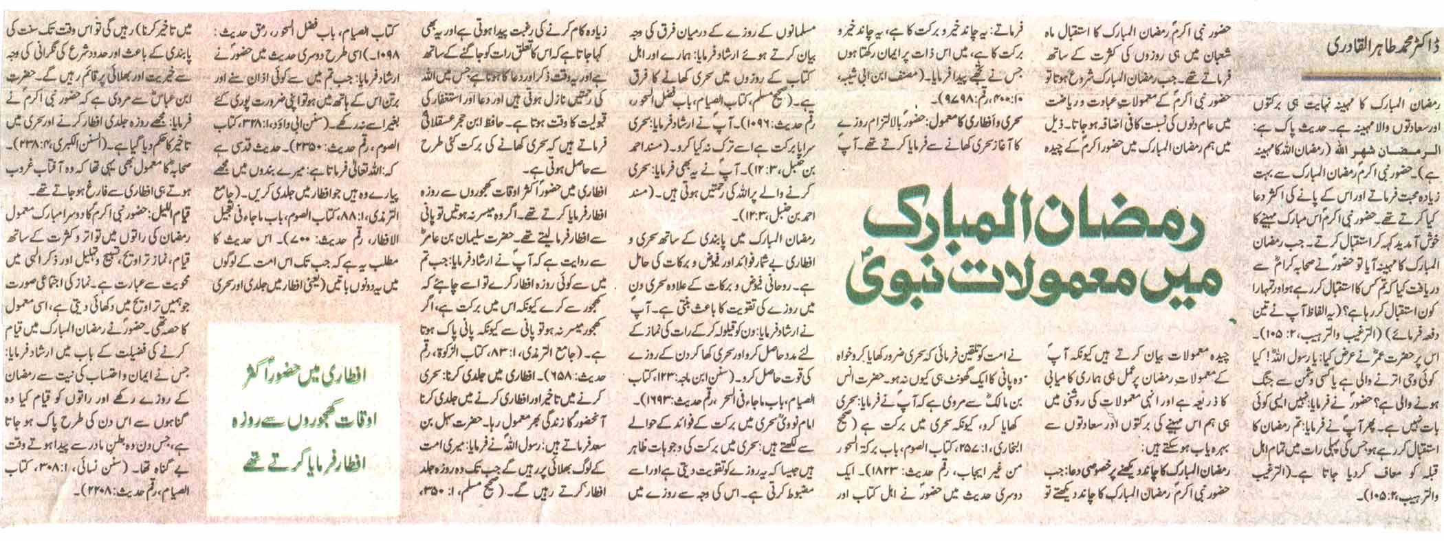 Minhaj-ul-Quran  Print Media CoverageDaily Nawa-i-waqat Editorial