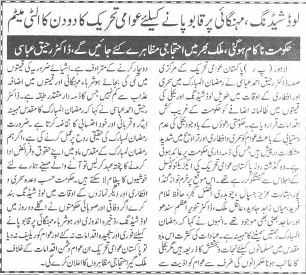 Minhaj-ul-Quran  Print Media CoverageDaily Ausaf Page-11