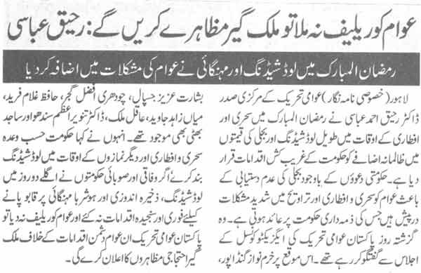 Mustafavi Student Movement Print Media Coverage Daily Nawa-i-Waqat Page-4