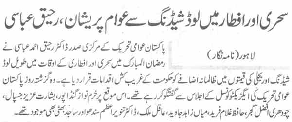 Minhaj-ul-Quran  Print Media CoverageDaily Jehan-e-Pakisttan Page-2