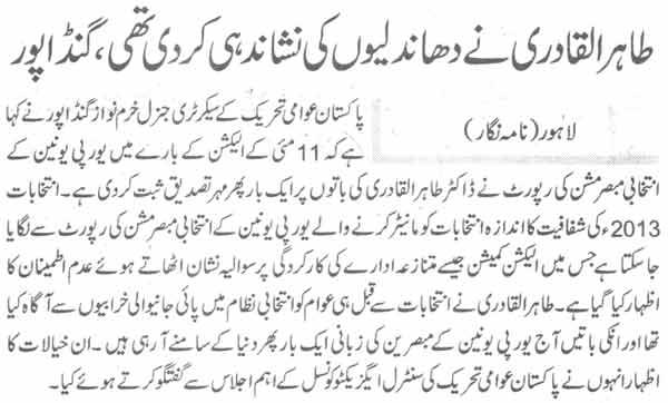 Minhaj-ul-Quran  Print Media CoverageDaily Jehan -e-Pakisatn-Page-2