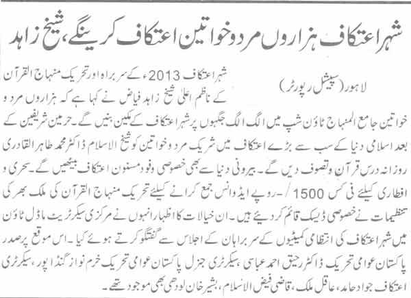 Minhaj-ul-Quran  Print Media CoverageDaily Jehan Pak-2