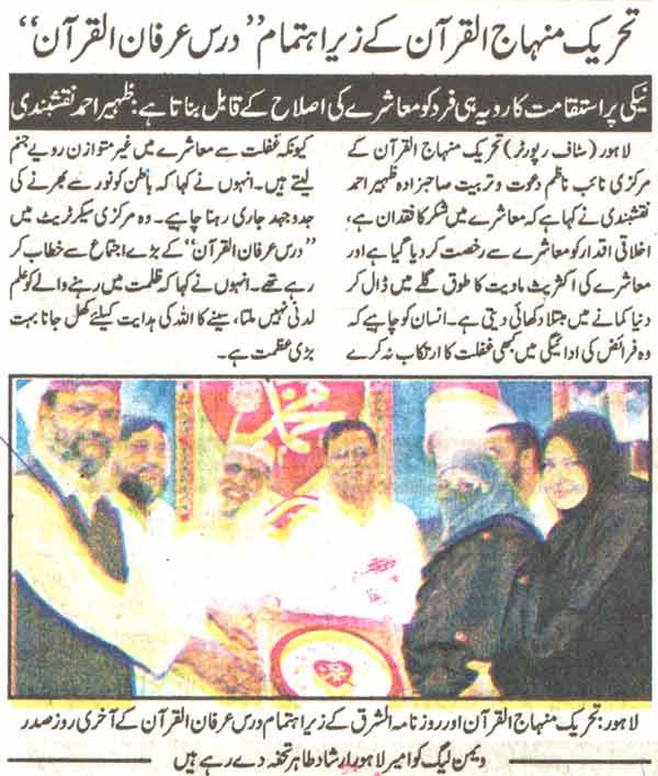 Minhaj-ul-Quran  Print Media CoverageDaily Al Shraq Page-2