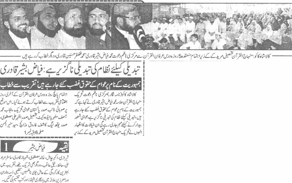 Mustafavi Student Movement Print Media Coverage Daily Al Shraq Page-3