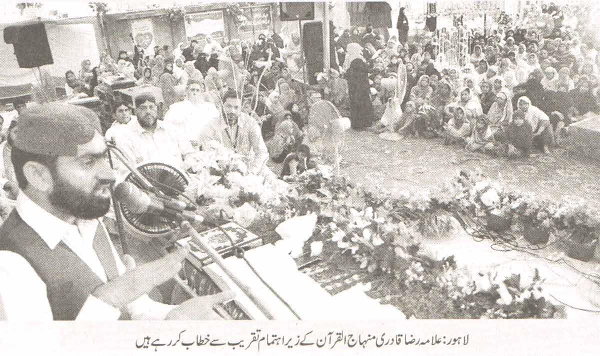 Minhaj-ul-Quran  Print Media CoverageDaily Jehan -e-Pakisatn Page-3
