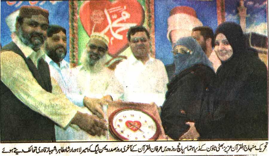 Minhaj-ul-Quran  Print Media CoverageDaily Pakistan Page-9