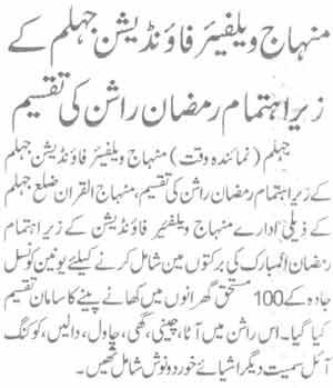 Minhaj-ul-Quran  Print Media CoverageDaily Waqat Page-3