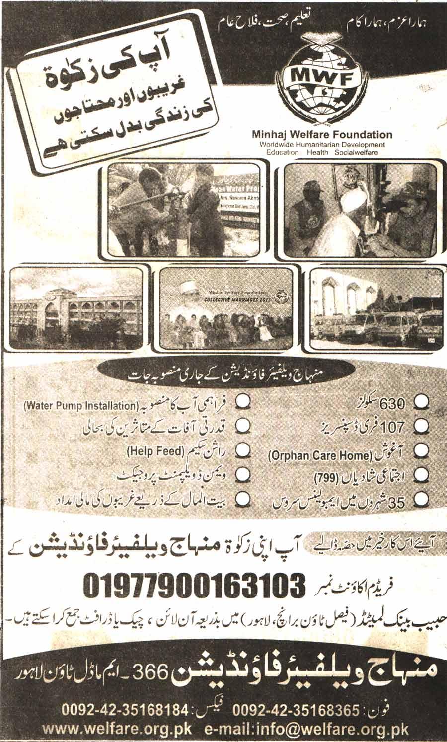 Minhaj-ul-Quran  Print Media CoverageDaily Jang-2