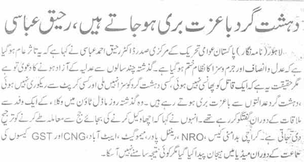Minhaj-ul-Quran  Print Media CoverageDaily Jehan Pak Page-2