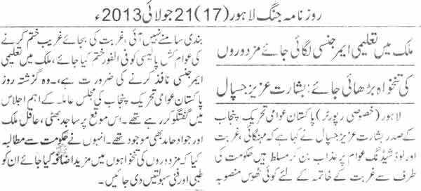 Minhaj-ul-Quran  Print Media CoverageDaily Jang Page-17