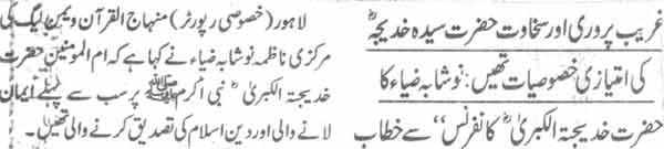 Minhaj-ul-Quran  Print Media CoverageDaily Jang Page-21