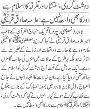Minhaj-ul-Quran  Print Media CoverageDaily Jang page-22
