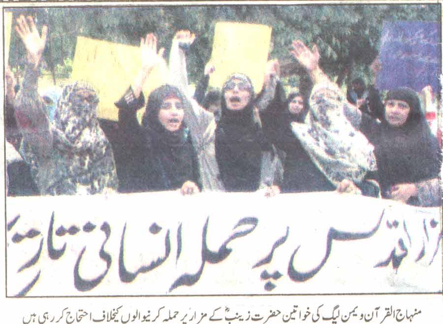 تحریک منہاج القرآن Minhaj-ul-Quran  Print Media Coverage پرنٹ میڈیا کوریج Daily Din Page-12