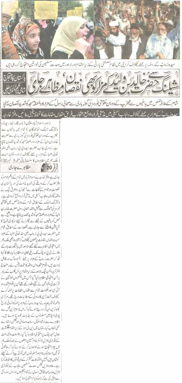 Minhaj-ul-Quran  Print Media CoverageDaily Express Page-1