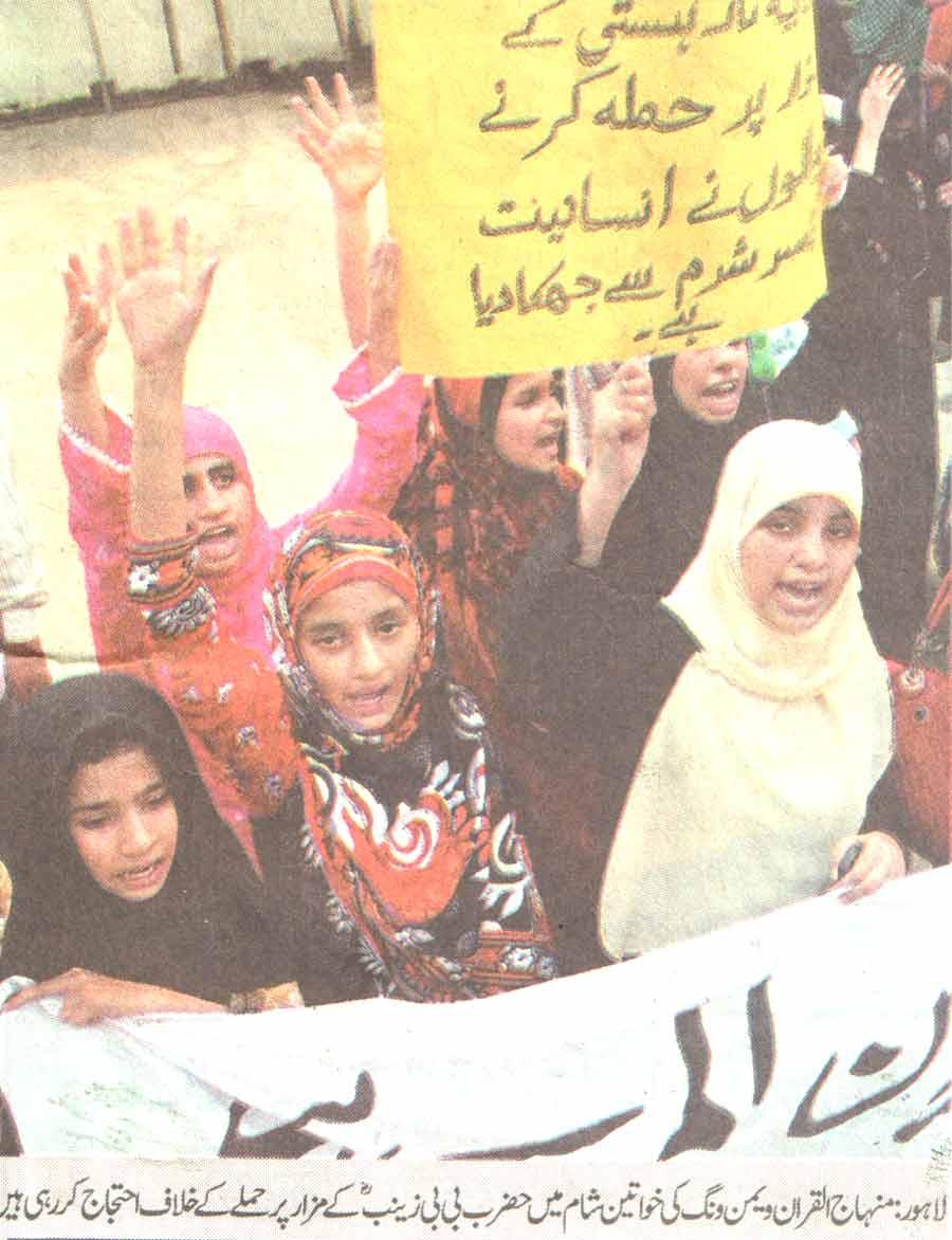 Minhaj-ul-Quran  Print Media CoverageDaily Jehan-e-Pakistan Back Page