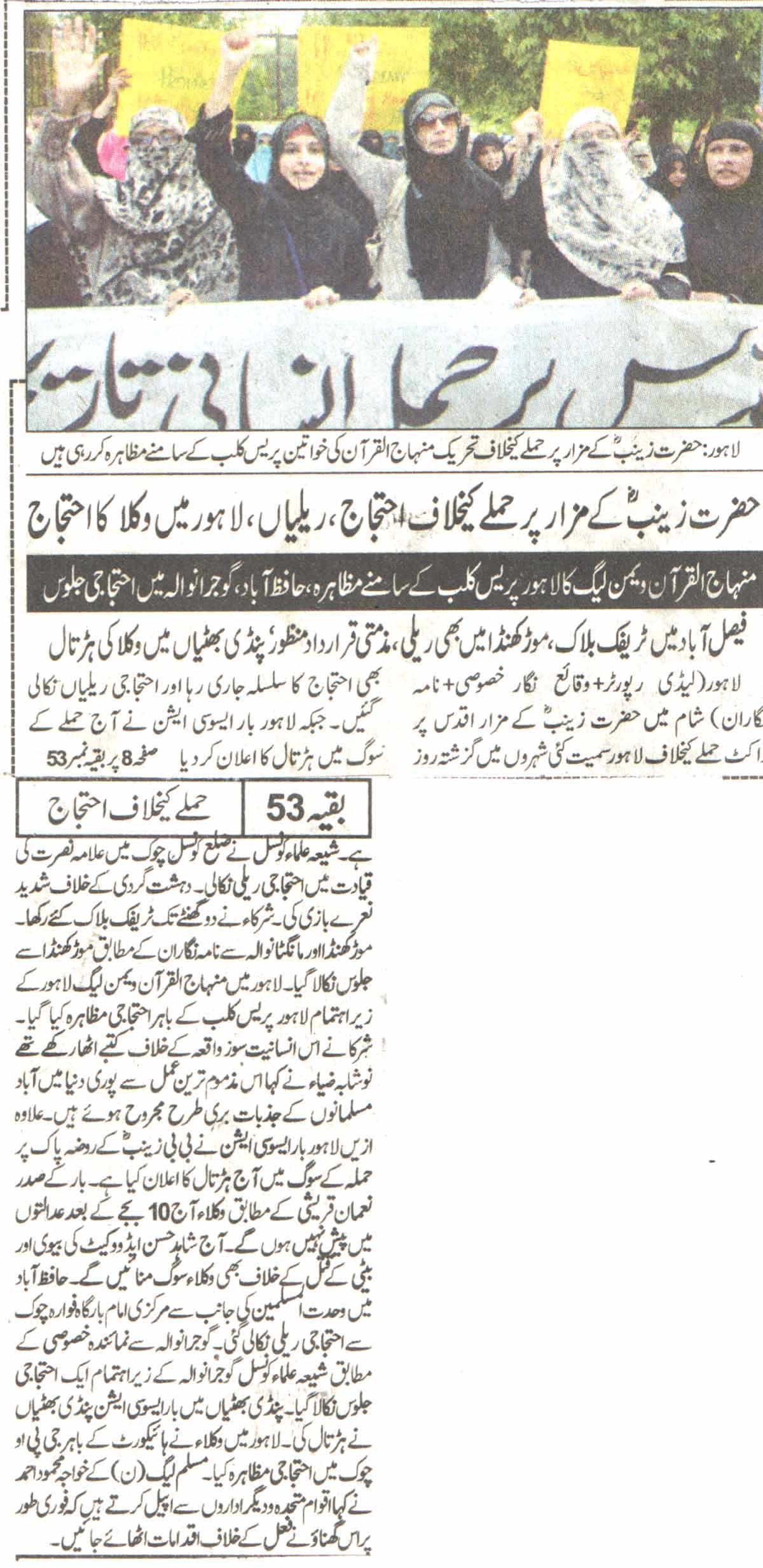 Minhaj-ul-Quran  Print Media CoverageDaily Nawa-i-Waqat Back Page
