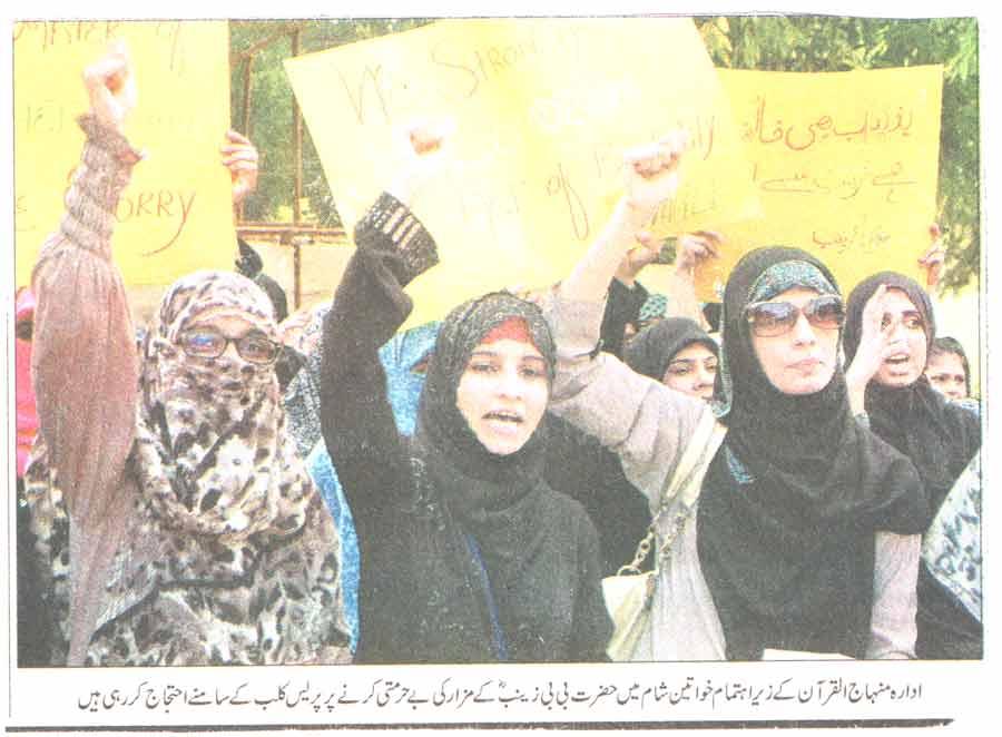 Mustafavi Student Movement Print Media Coverage Daily Waqat Page-2