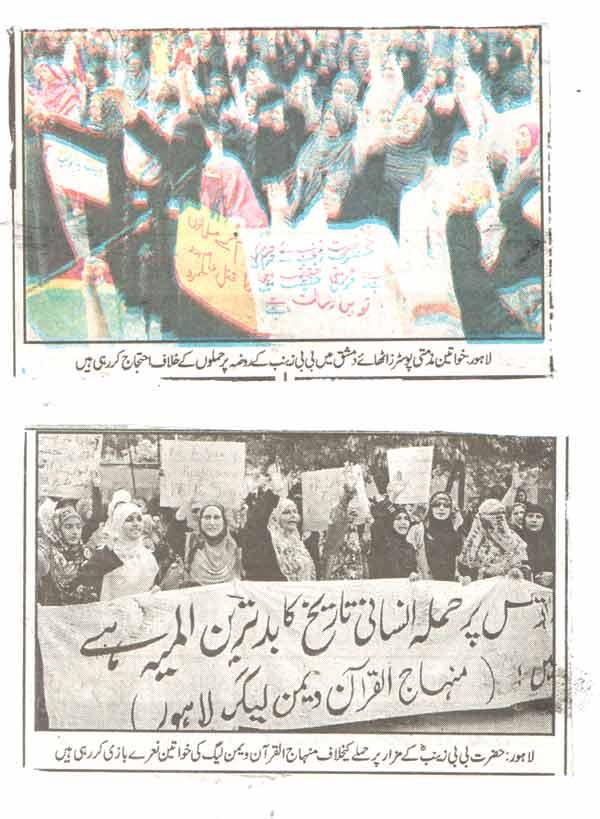 تحریک منہاج القرآن Minhaj-ul-Quran  Print Media Coverage پرنٹ میڈیا کوریج Daily Mashraq Page-2