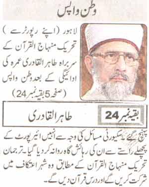 Minhaj-ul-Quran  Print Media CoverageDaily Dunya Page-1