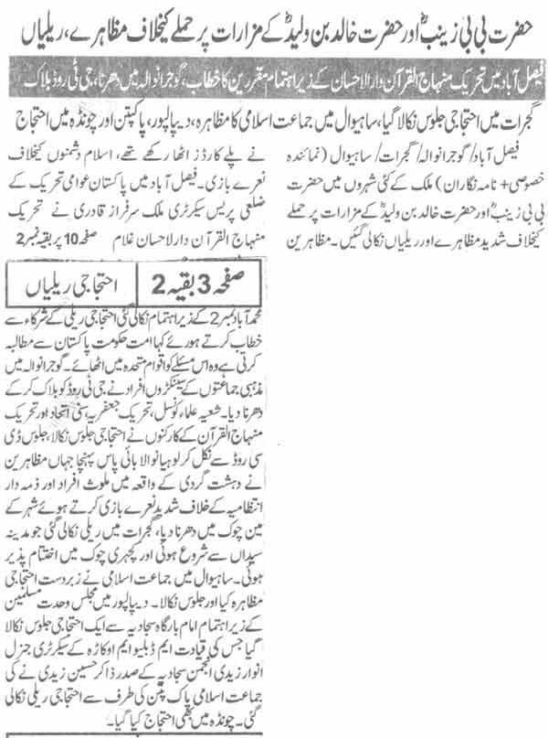 Mustafavi Student Movement Print Media Coverage Daily Nawa-i-waqat Page-18