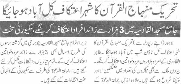 Mustafavi Student Movement Print Media Coverage Daily Dunya Page-3
