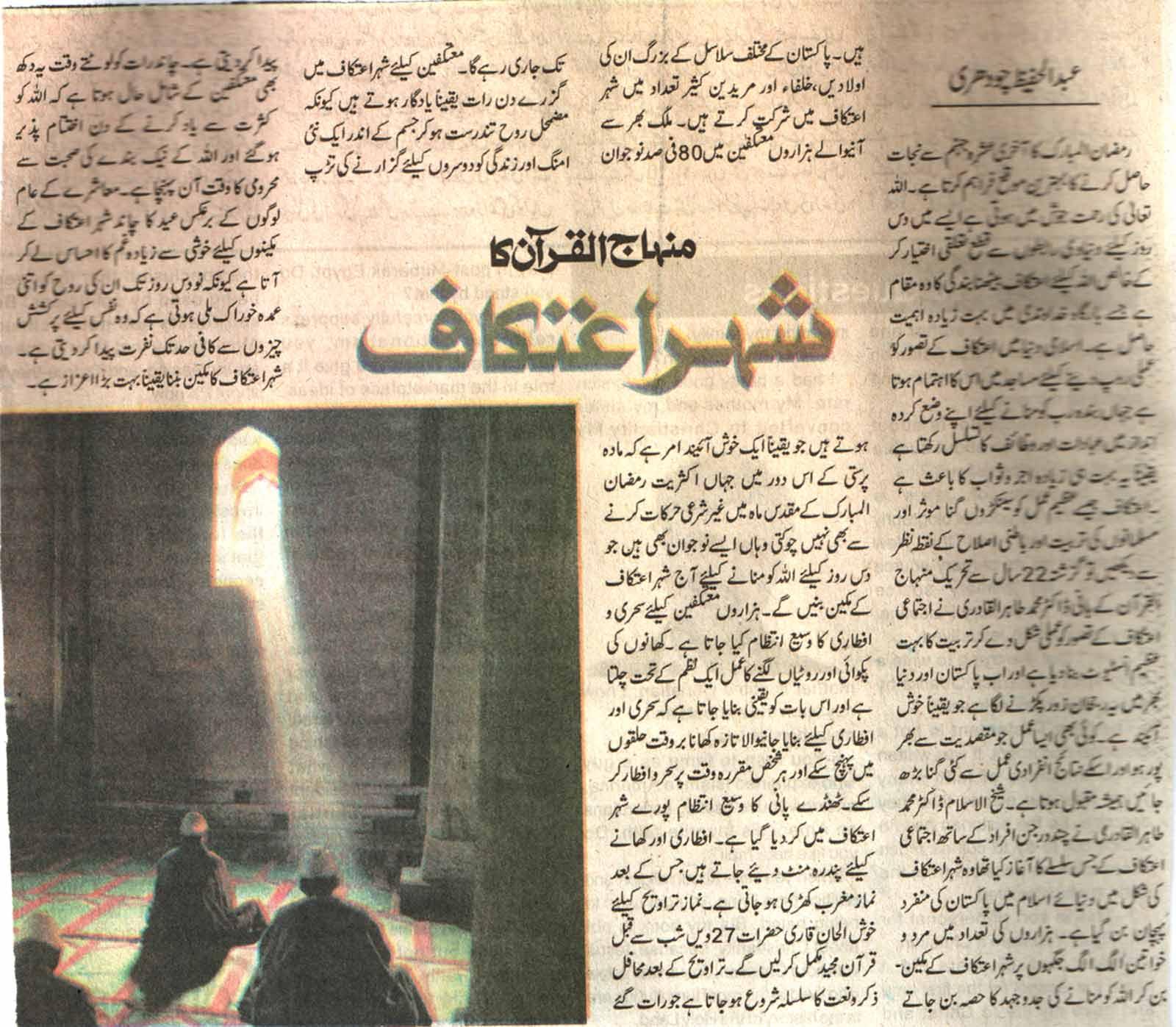 Mustafavi Student Movement Print Media Coverage Daily Nawa-i-waqat Color Page