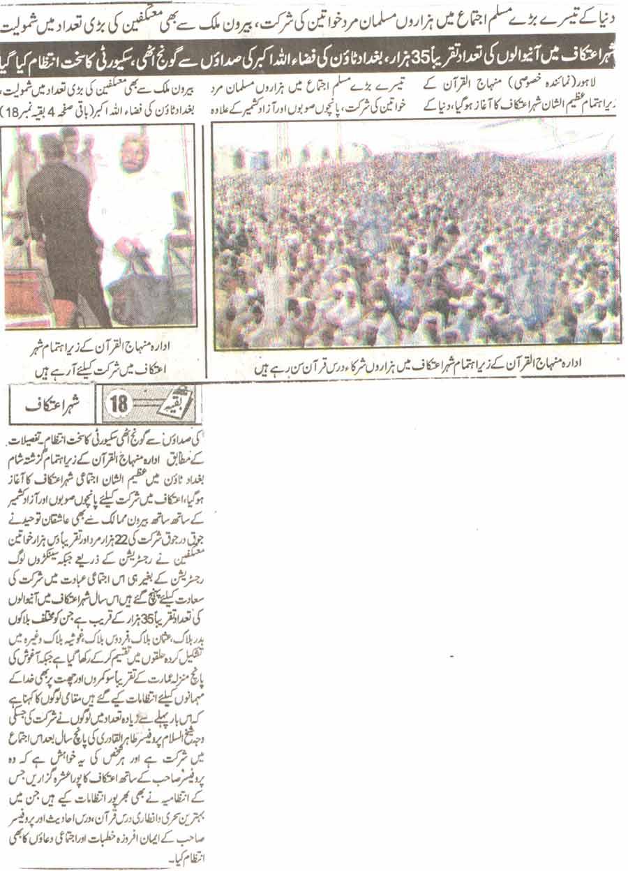 Minhaj-ul-Quran  Print Media CoverageDaily Jinnah Page-8