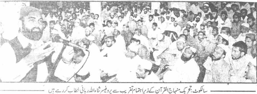 Minhaj-ul-Quran  Print Media CoverageDaily Al Shraq Page-5